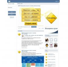 Дизайн меню и аватарки, ведение и продвижение в vk